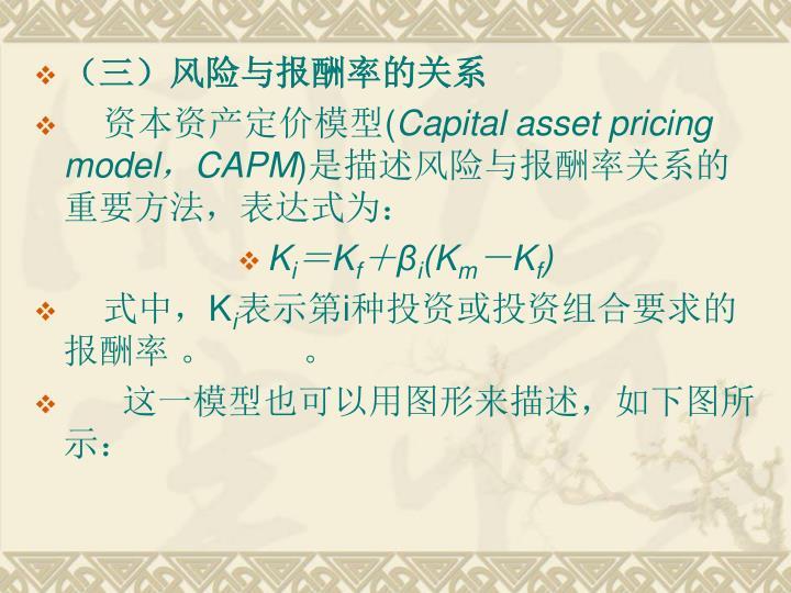 (三)风险与报酬率的关系