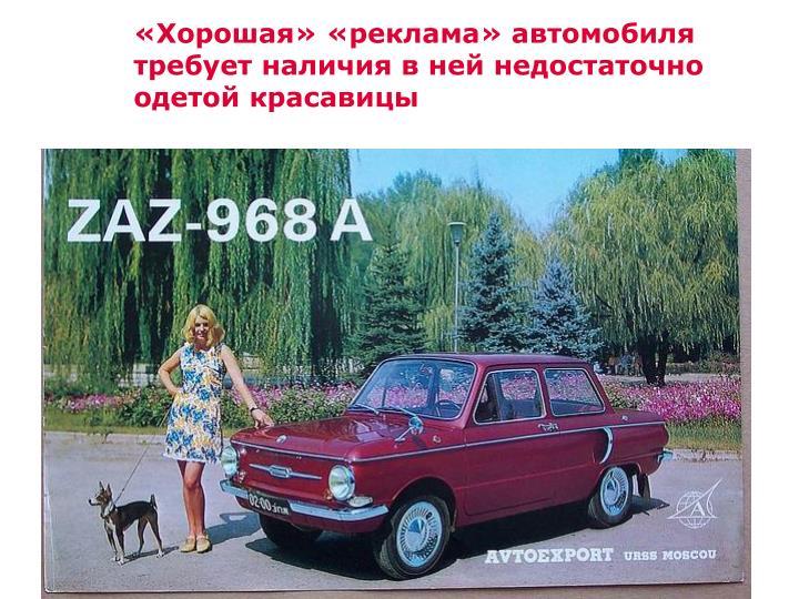 «Хорошая» «реклама» автомобиля требует наличия в ней недостаточно одетой красавицы