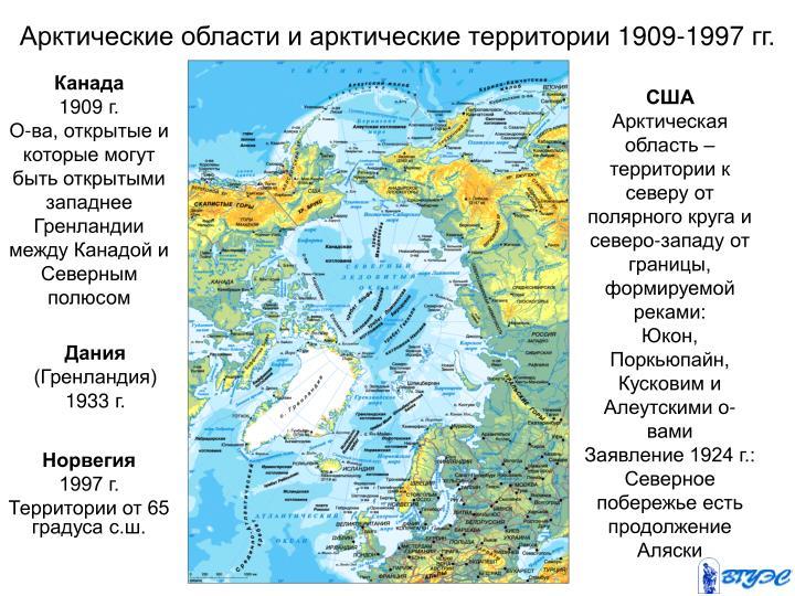 Арктические области и арктические территории 1909-1997 гг.