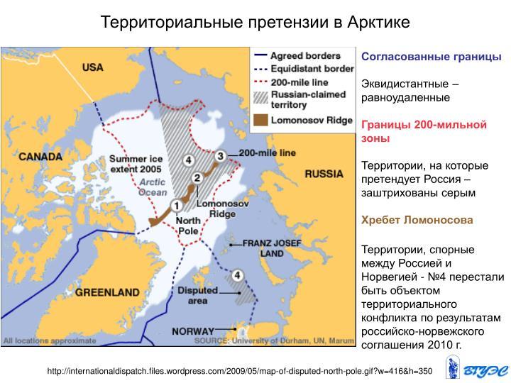Территориальные претензии в Арктике