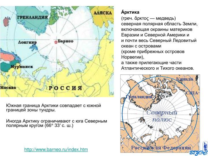 http://www.barneo.ru/index.htm