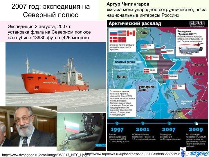 2007 год: экспедиция на Северный полюс