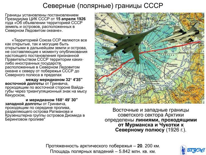 Северные (полярные) границы СССР