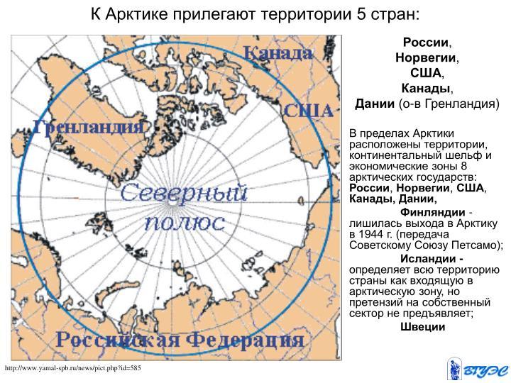 К Арктике прилегают территории 5 стран: