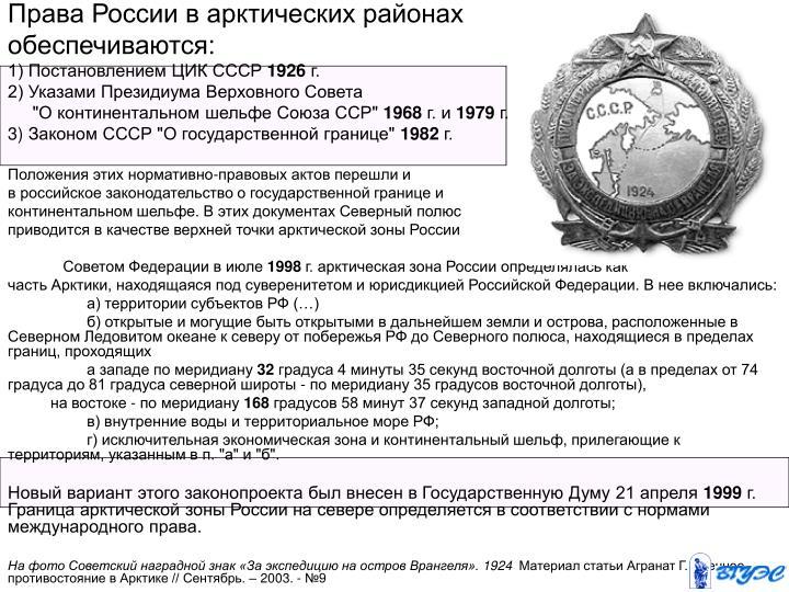 Права России в арктических районах