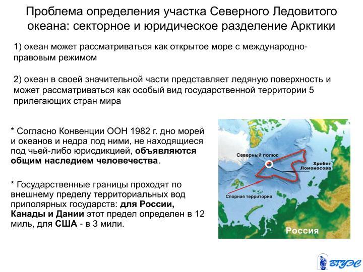 1) океан может рассматриваться как открытое море с международно-правовым режимом