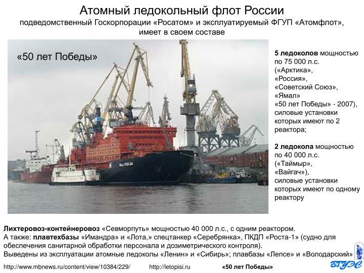 Атомный ледокольный флот России