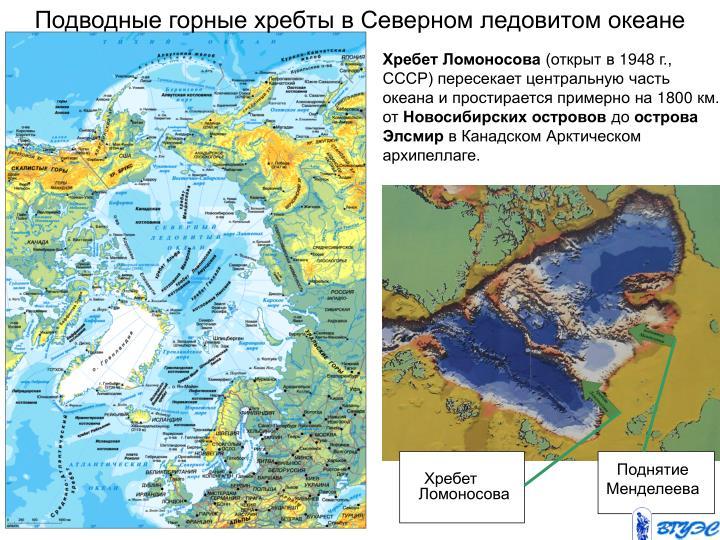 Подводные горные хребты в Северном ледовитом океане