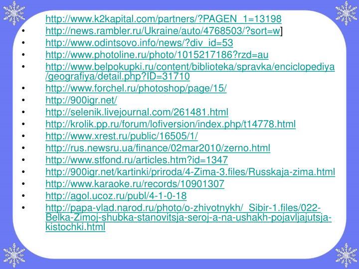 http://www.k2kapital.com/partners/?PAGEN_1=13198