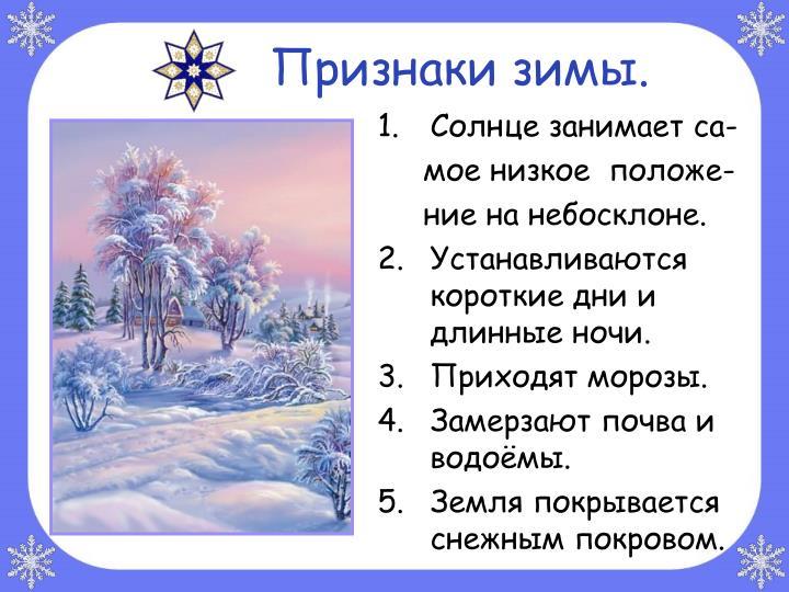 Признаки зимы.