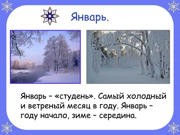 Январь.