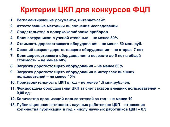 Критерии ЦКП для конкурсов ФЦП