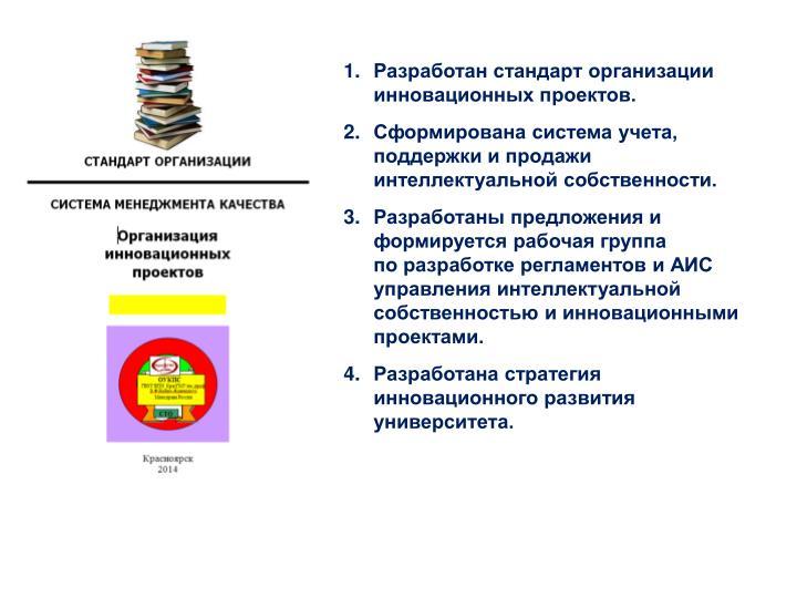 Разработан стандарт организации инновационных проектов.