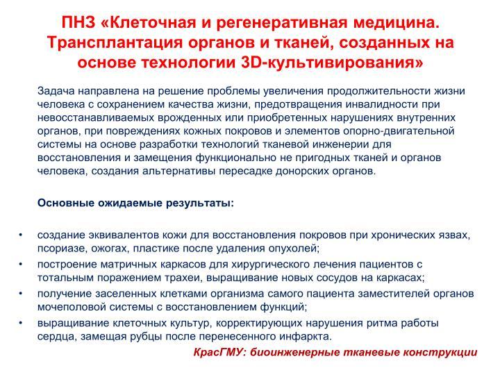 .    ,     3D-