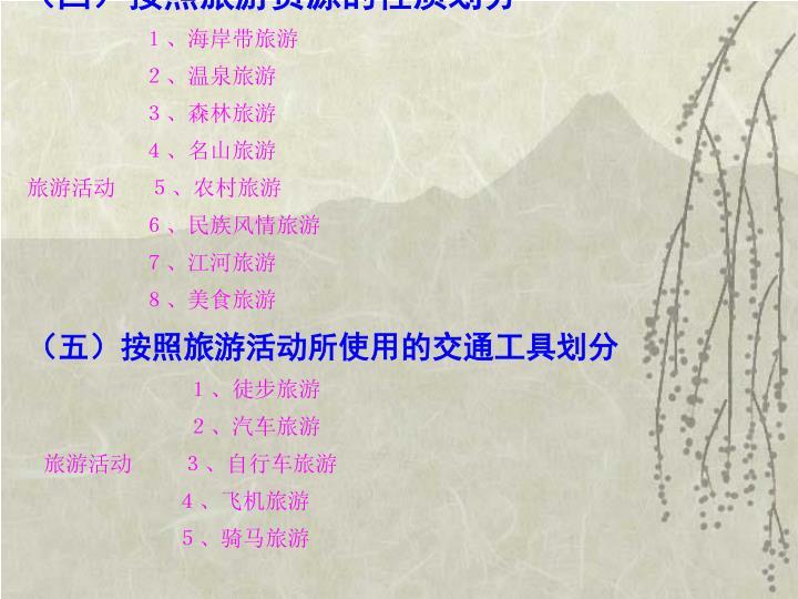 (四)按照旅游资源的性质划分