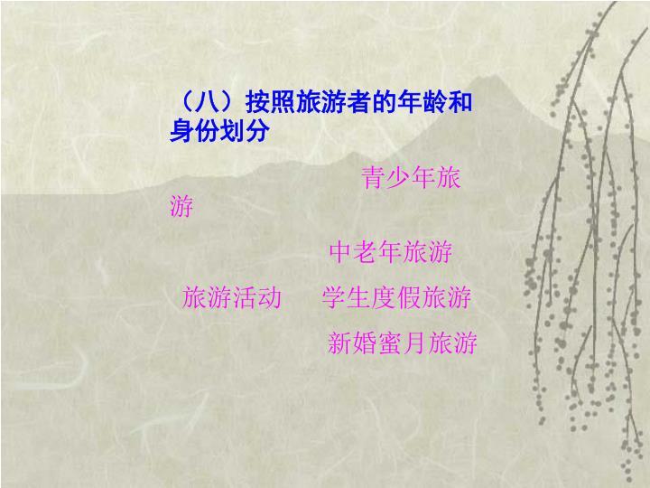 (八)按照旅游者的年龄和身份划分