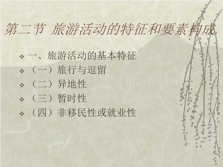 第二节  旅游活动的特征和要素构成