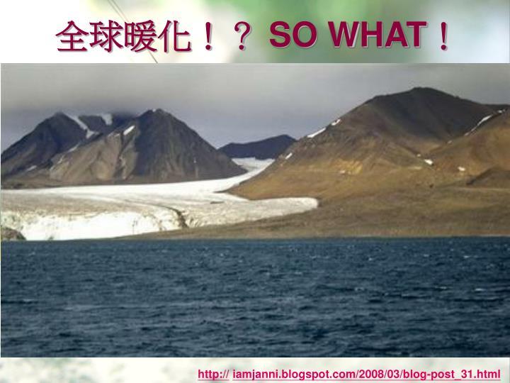 全球暖化!?