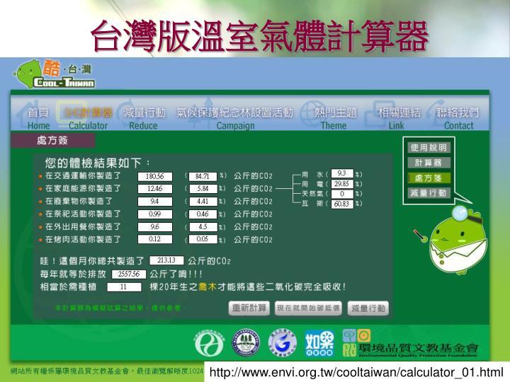 台灣版溫室氣體計算器
