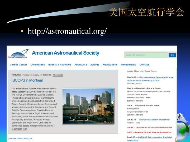 美国太空航行学会