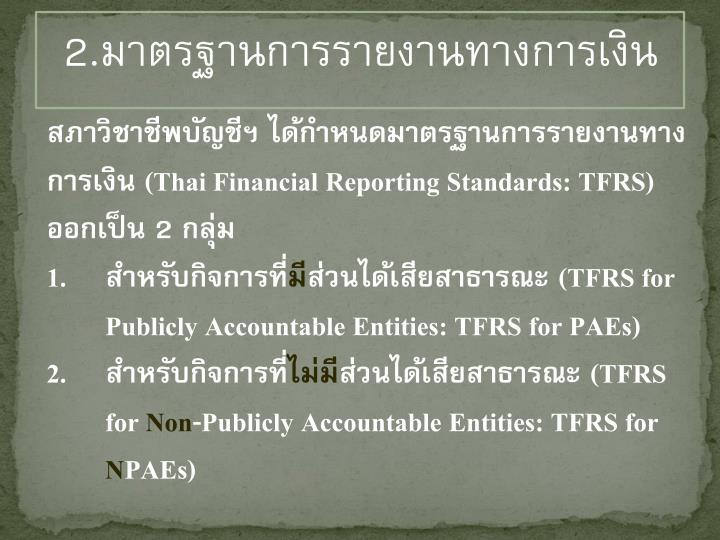2.มาตรฐานการรายงานทางการเงิน
