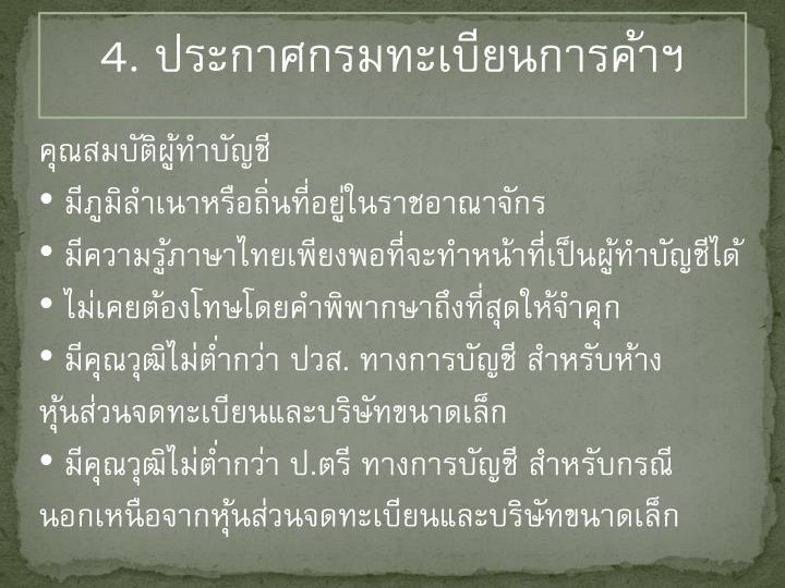 4. ประกาศกรมทะเบียนการค้าฯ