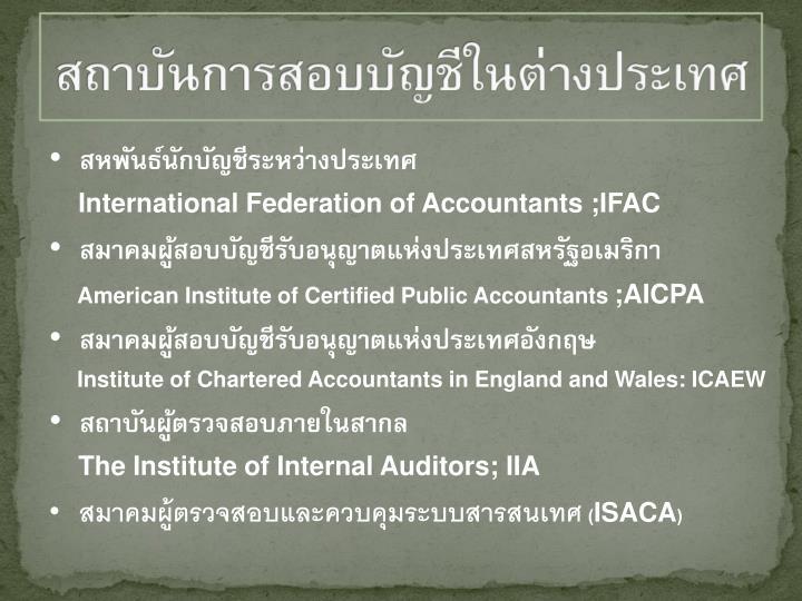 สถาบันการสอบบัญชีในต่างประเทศ