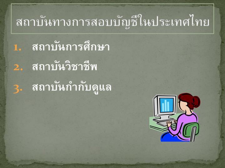สถาบันทางการสอบบัญชีในประเทศไทย