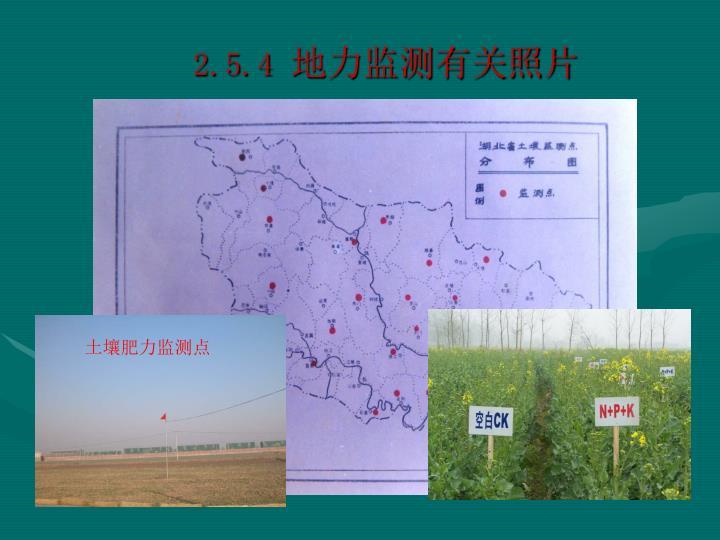 土壤肥力监测点