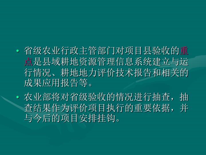 省级农业行政主管部门对项目县验收的