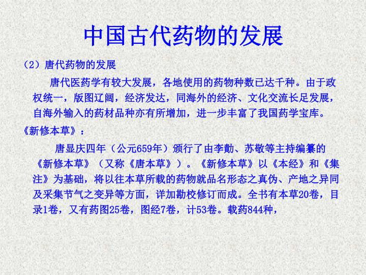 中国古代药物的发展