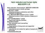 harm reduction and human rights
