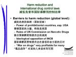 harm reduction and international drug control laws