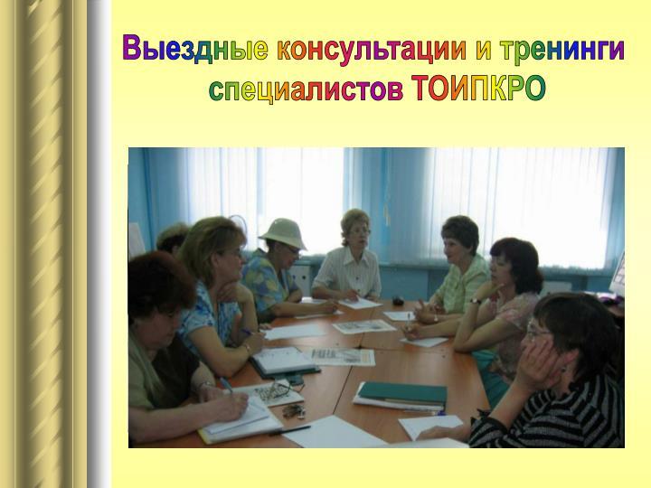 Выездные консультации и тренинги