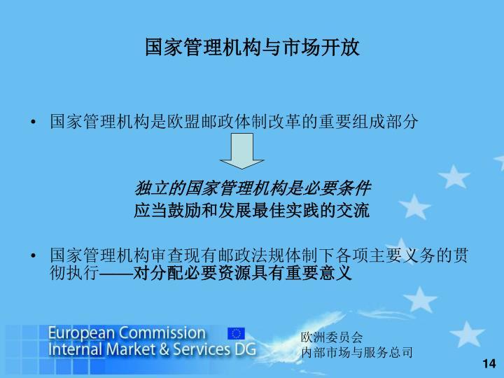 国家管理机构与市场开放