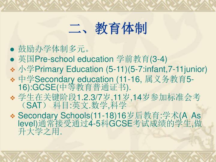 二、教育体制