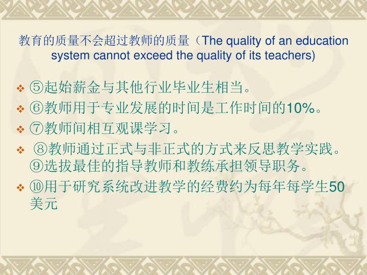 教育的质量不会超过教师的质量(