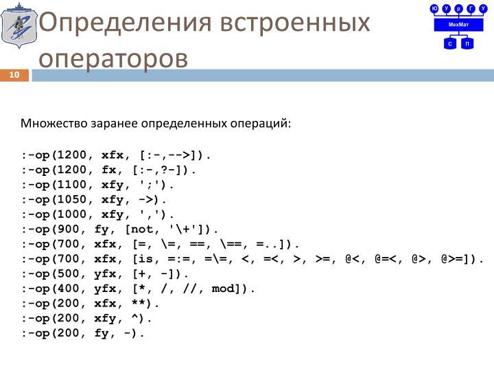 Определения встроенных операторов