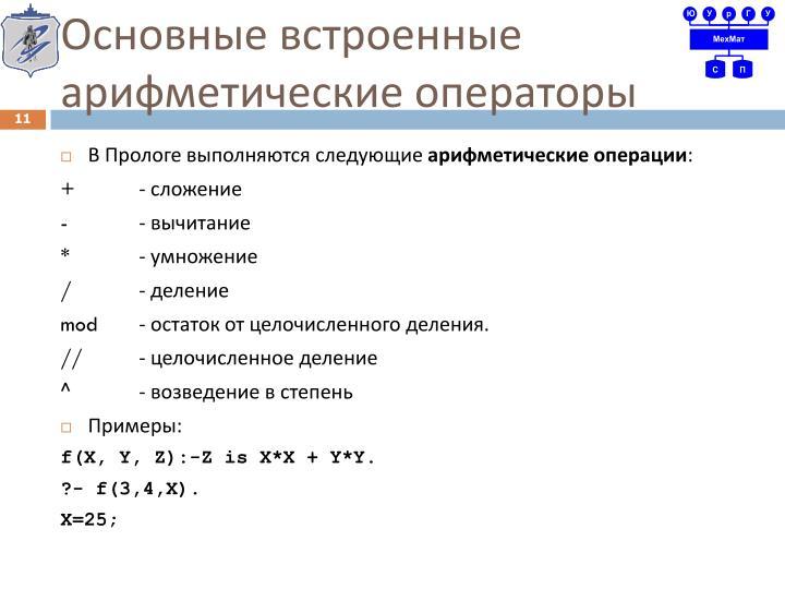 Основные встроенные арифметические операторы