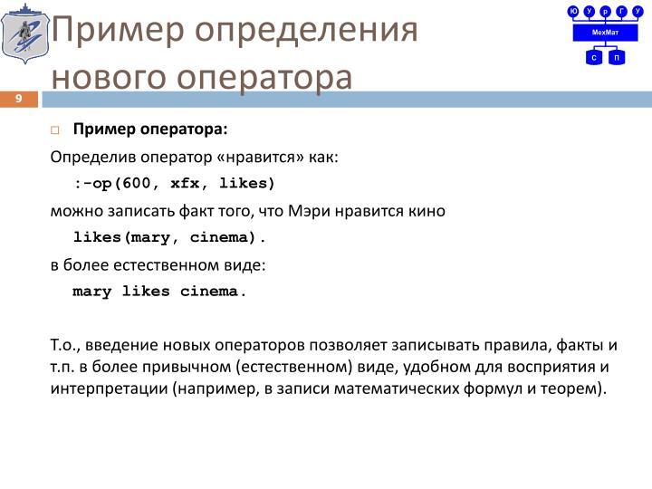 Пример определения