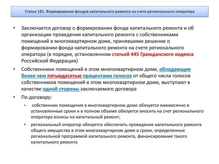 Статья 181. Формирование фондов капитального ремонта на счете регионального оператора