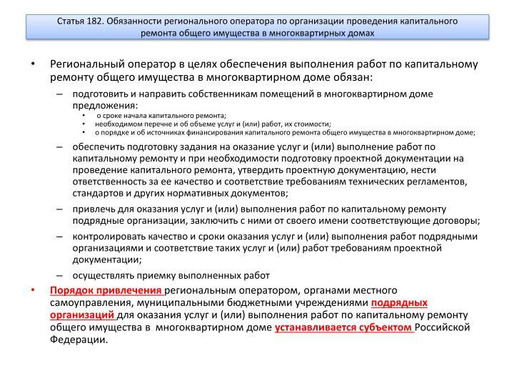 Статья 182. Обязанности регионального оператора по организации проведения капитального