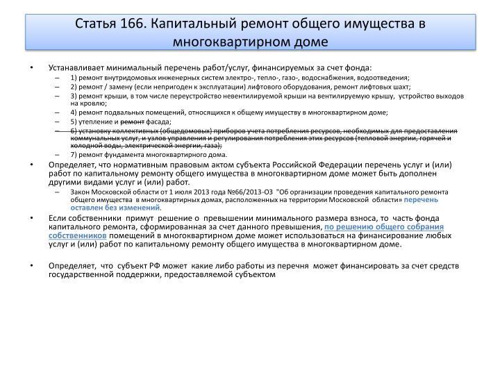 Статья 166. Капитальный ремонт общего имущества в многоквартирном доме