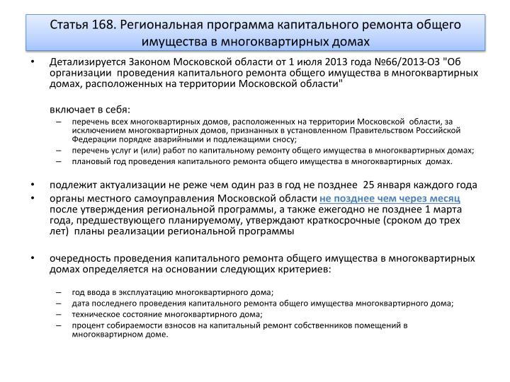 Статья 168. Региональная программа капитального ремонта общего имущества в многоквартирных домах