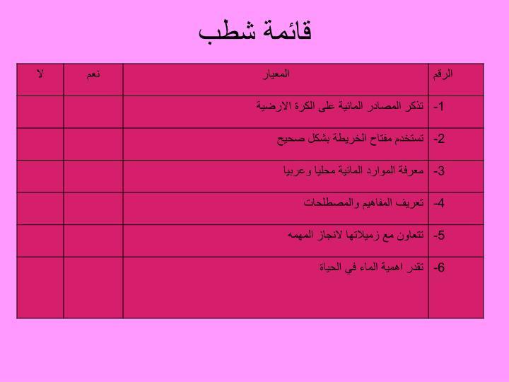 قائمة شطب