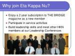 why join eta kappa nu1