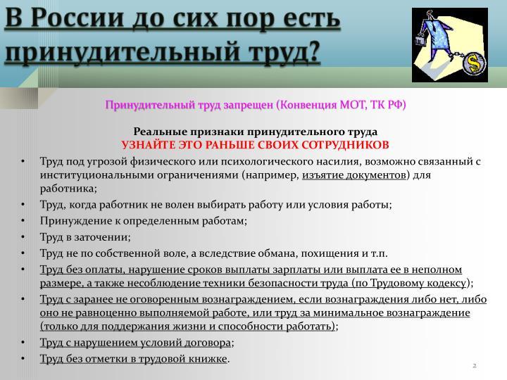 В России до сих пор есть принудительный труд?