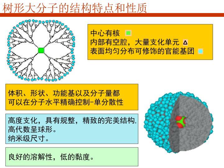 树形大分子的结构特点和性质