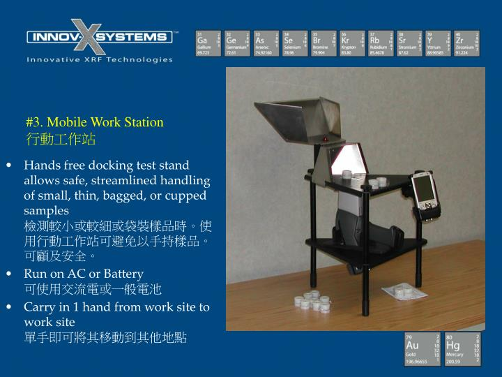#3. Mobile Work Station