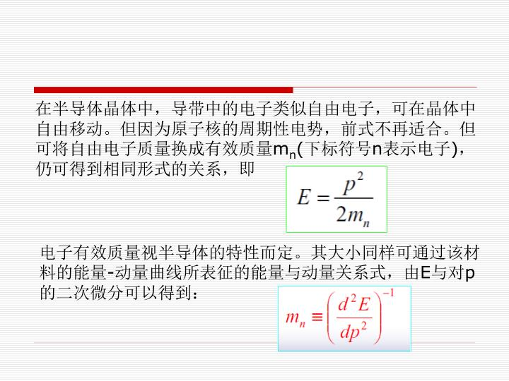 在半导体晶体中,导带中的电子类似自由电子,可在晶体中自由移动。但因为原子核的周期性电势,前式不再适合。但可将自由电子质量换成有效质量